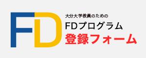 FDプログラム登録フォーム