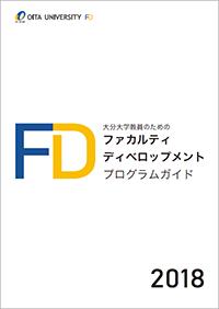 FD Program Guide 2018