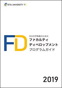 FD Program Guide 2019